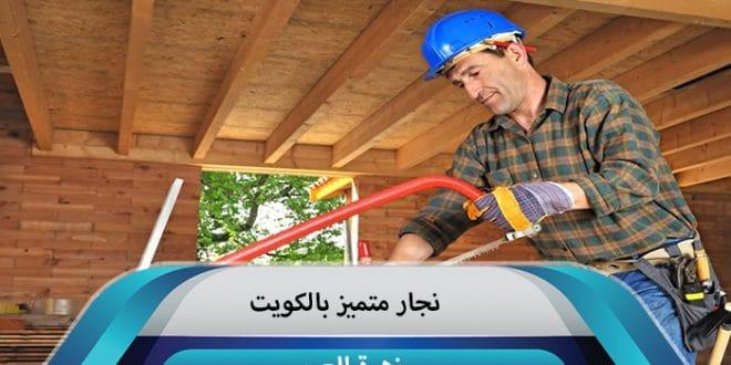 شركة نجار الكويت
