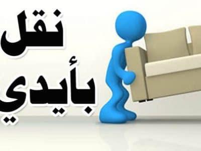 دليل الكويت للشركات نقل عفش