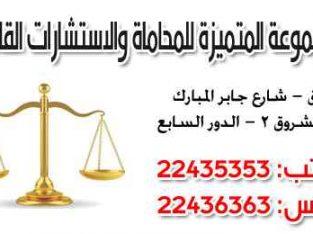 المجموعة المتميزة للمحاماة والاستشارات القانونية