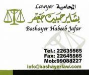 المحامية بشاير حبيب جعفر