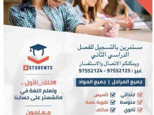 معهد تدريب وتقوية لجميع المراحل
