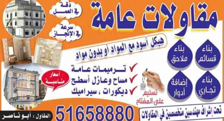 مقاول بناء جميع مناطق الكويت