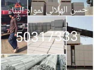 ابو علي لمواد البناء
