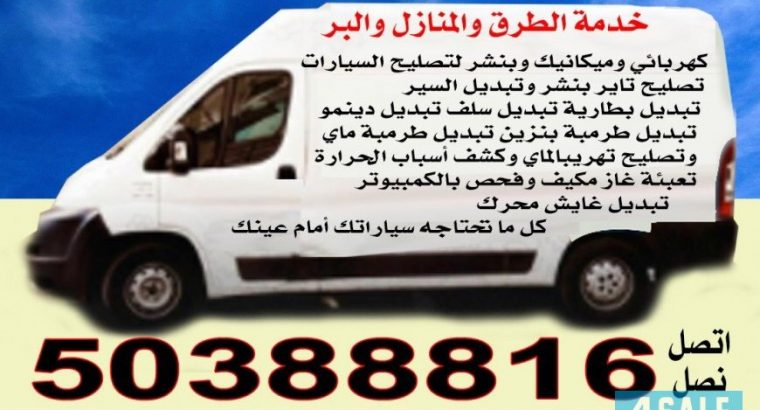 ورشه متنقله خدمه الطرق والمنازل والبر لتصليح السيارات المعطله