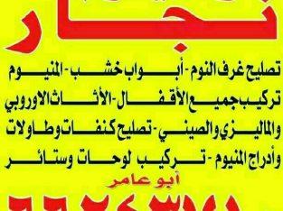 نجار والمنيوم كل محافظات الكويت