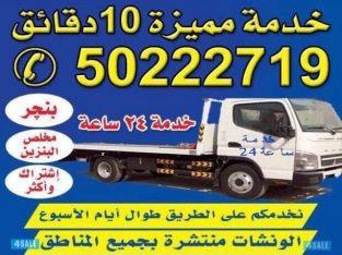 جميع مناطق الكويت خدمه سريعه