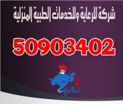 شركة للرعاية وللخدمات الطبية المنزلية 50903402
