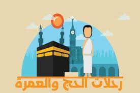 مسودة مركز الصقر لحجز الفنادق و خدمات العمره #حملات حج و عمرة #حملات حج و عمرة_Kuwait