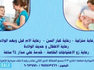 الحنان والرحمة للرعاية المنزلية رعاية كبار السن وزوى الاحتياجات الخاصة ورعاية الاطفال وحديثى الولادة والرضع ورعاية الام