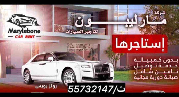 55732146 اسعار خاصة للفترات الطويلة