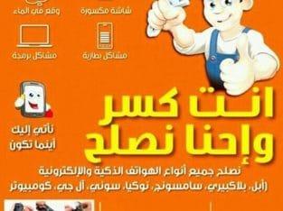 اي مكان داخل الكويت ⛑ورشه تصليح جهازك النقال والهواتف الذكيه