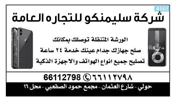 جميع مناطق الكويت صيانة جميع الاكترونيات وتبديل جميع الشاشات اتصل نصلك اينما كنت / خدمة ٢٤ ساعة