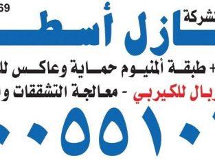 عازل اسطح جيتاروف أبوعلي 90055102 جميع مناطق الكويت باسعار مناسبة