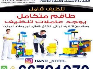 عمالة منزليه