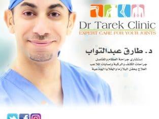مركز الدكتور طارق عبدالتواب