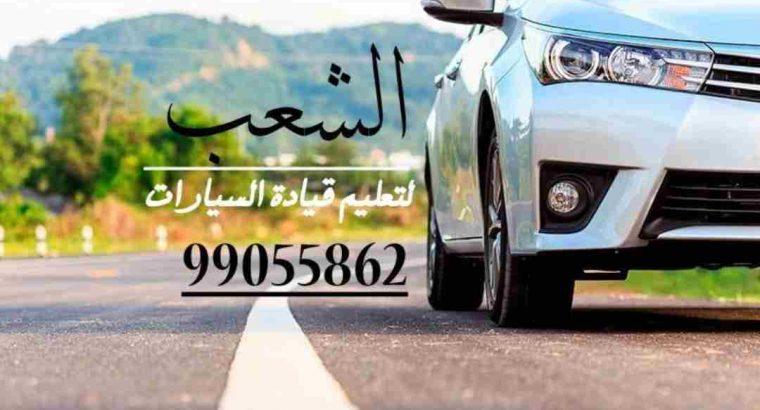 شركة الشعب لتعليم قيادة السيارات جميع مناطق الكويت مدربين ومدربات خاصة وعامة