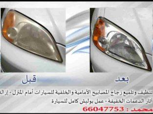 تنظيف وتلميع زجاج المصابيح الأمامية والخلفية للسيارات أمام المنزل إزالة أثر الدعمات الخفيفة وتقليل أثر الخدوش عمل بوليش كامل للسيارة