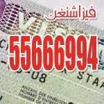 مكتب الشرق لاستخراج التأشيرات وفيزا السفر تأشيرة شنغن لكافة دول أوربا.